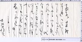 森田恒友書簡 画紙の受領報告 168‐2