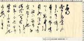 山本条太郎書簡 画紙落掌の謝辞 177‐1