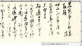 山本紅雲書簡 画の進呈・画紙を直接に注文する件 178‐2