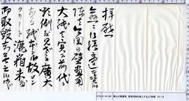 横山大観書簡 壁画用紙を献上するよう依頼 181‐18