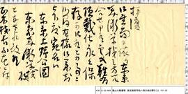 横山大観書簡 東京美術学校へ岡大紙を贈ること 181‐22