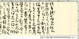 横山大観書簡 明治神宮奉賛会の壁画は固辞拝謝の他無し 181‐38
