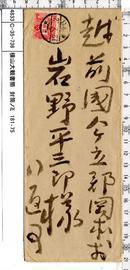 横山大観書簡 封筒ノミ 181‐75