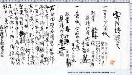 岩野平三郎書簡 早稲田大学宛・寄附請願書 185‐12