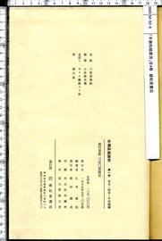 「手漉和紙聚芳」全4巻 雄松堂書店