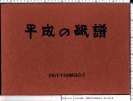 「平成の紙譜」 全国紙すき和紙連合会 (株)わがみ堂