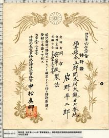 特許證 特許第67543号「雲華製紙法」 特許局長官事務取扱特許局事務官中松臣真卿