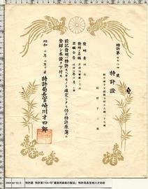 特許證 特許第77041号「書画用麻紙の製法」 特許局長官埼川才四郎