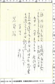 小杉放庵書簡 白鳳紙を薦められ注文 72‐18