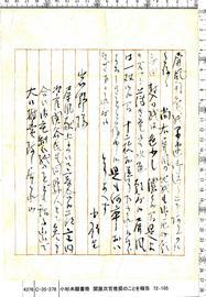 小杉未醒書簡 屏風の地紙を注文・関屋次官推奨 72‐105