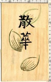 法隆寺「散華」前田青邨画筆