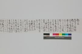 横山大観書簡 墨画には白き麻紙を好む・久邇宮家、東伏見宮家、九条武子を紹介する 181‐9