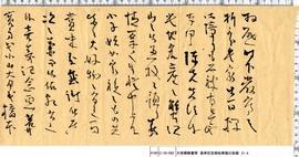 大智勝観書簡 喜寿記念画帖揮毫の依頼 31‐4