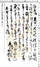 岸田劉生書簡 年賀 54‐1