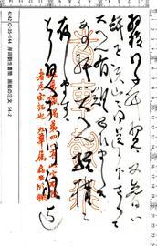 岸田劉生書簡 画紙の注文 54‐2