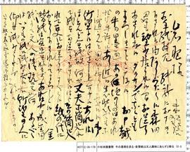 小杉未醒書簡 牛の墨画を送る・金濳紙は文人趣味にあらずと断る 72‐3