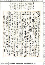 小杉未醒書簡 絵巻製作の画紙、前便と異質を告げる 72‐7