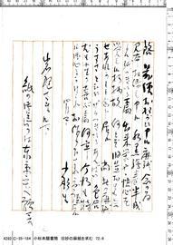小杉未醒書簡 旧抄の麻紙を求む 72‐8