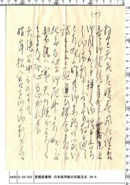 菅楯彦書簡 見本を示し日本画用紙注文 94‐9