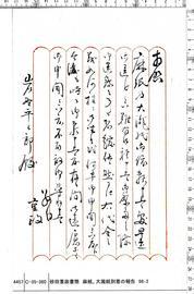 砂田重政書簡 大瀧紙、麻紙到着の報告 98‐2
