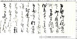 竹内栖鳳書簡 御大礼屏風料紙を伏原春芳堂に送り調製を頼む 100‐17