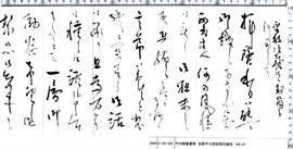 竹内栖鳳書簡 岩野平三郎訪問の謝辞 100‐21
