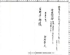 都路華香書簡 画紙受領と送金通知 106‐1