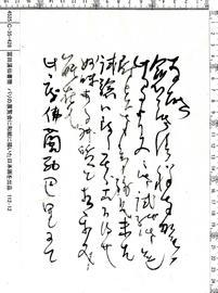 冨田溪仙書簡 サロン・ドートンヌに和紙に描いた日本画を出品 112‐12