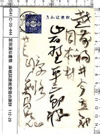 富田溪仙書簡 麻紙試漉紙受領の謝辞 112‐29