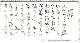 冨田溪仙書簡 画室用の襖紙を注文・楠公社宝舟残紙を求める 112‐31