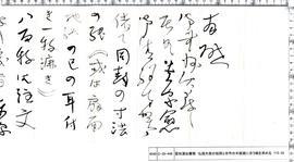 冨田溪仙書簡 仏国大使の短詩と合作の木版画に合う紙を求める 112‐33