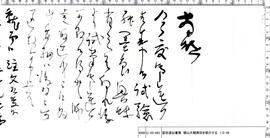冨田溪仙書簡 横山大観注文の紙の送付について 112‐48