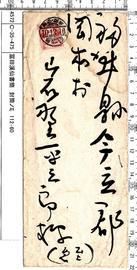 冨田溪仙書簡 封筒ノミ 112‐60