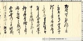 西井敬岳書簡 美術紙落掌の謝辞 125‐1