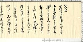 西井敬岳書簡 上洛の礼状 125‐4