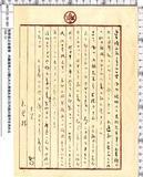 牧野信之助《牧野信之助書簡 内藤湖南より贈られた唐紙を送り古代紙の製作を求める 154‐11》