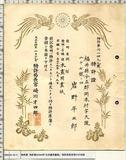 《特許證 特許第62499号「日本畫用畫紙」 特許局長官埼川才四郎》