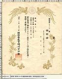 《特許證 特許第77041号「書画用麻紙の製法」 特許局長官埼川才四郎》