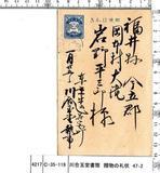 川合玉堂《川合玉堂書簡 贈物の礼状 47‐2》