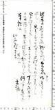 小杉放庵《小杉未醒書簡 春陽会出品作品を麻紙に描く 72‐5》