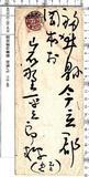 冨田渓仙《冨田溪仙書簡 封筒ノミ 112‐60》