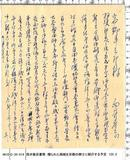 西井敬岳《西井敬岳書簡 贈られた画紙を京阪の紳士に紹介 125‐3》