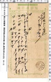 横山大観書簡 壁画用紙出荷の報に接し着荷を待ちわびる 181‐15
