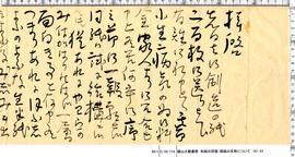 横山大観書簡 料紙の評価・画紙の名称について 181‐53