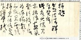 横山大観書簡 作品画集用の紙を厚手にすること 181‐59