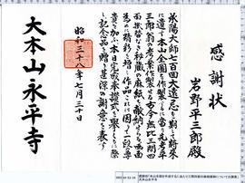 感謝状「本山全図を作成するにあたり三間四面の麻紙献納についての謝意」 大本山永平寺