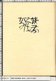 「越前くも紙」越雪彦 風日社 1968年1月1日発行