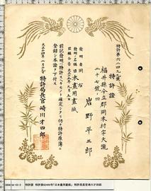 特許證 特許第62499号「日本畫用畫紙」 特許局長官埼川才四郎
