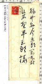 菅楯彦書簡 画紙の試筆の所見 94‐別置5 屏風1