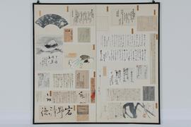 菅楯彦書簡 日本画用紙別製注文 94‐別置13 屏風1